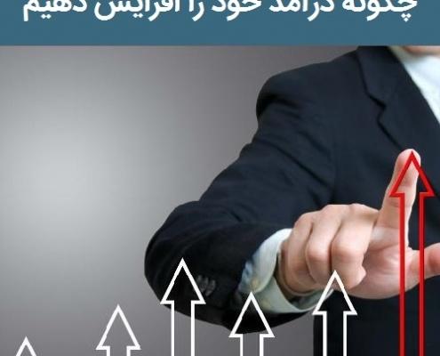 چگونه درآمد خود را افزایش دهیم