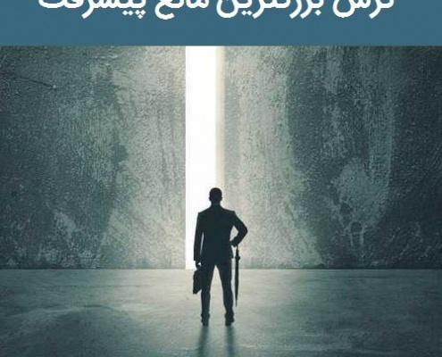 ترس بزرگترین مانع پیشرفت