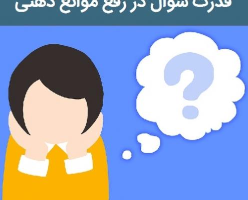قدرت سوال در رفع موانع ذهنی